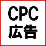 CPC(クリック型)広告
