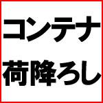 コンテナ荷降ろし(為にならない話w)