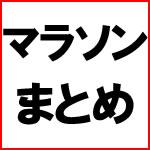 9/20~お買い物マラソンまとめ