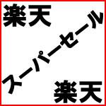 2014/8/31~のスーパーセール感想