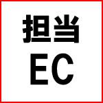 担当ECとの付き合い方