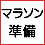 11/1~お買い物マラソン準備