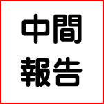 10/12日~お買い物マラソン中間報告