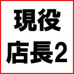 現役店長が教えるスーパーセール攻略法 2