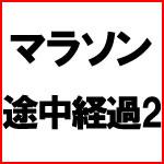 11/1~お買い物マラソン途中経過 2