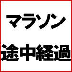 11/1~お買い物マラソン途中経過