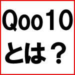 Qoo10サイトは売れるのか?