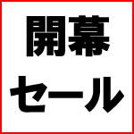 楽天イーグルス応援キャンペーン