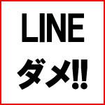 LINEを使った集客販促はNG