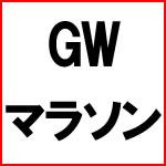 GWのお買い物マラソン