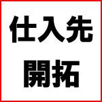 中国工場(仕入れ先)の選び方