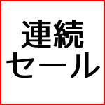 Yahoo20周年大感謝祭+楽天スーパーセール