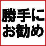 勝手におすすめ商品:マヌカハニー