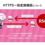 HTTPS一括変換やらお買い物マラソンやら