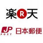 日本郵便提携による楽天特別運賃